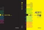 사고의 기술_책 디자인