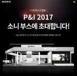 P&I 2017 소니 부스 및 세미나 정보