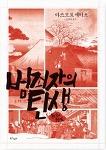 『범죄자의 탄생』 마쓰모토 세이초 (북스피어, 2015)