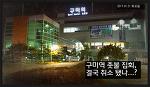 [허탈함] 구미역 촛불 집회, 결국 취소 됐나...? (17/01/21)
