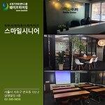 스마일시니어, 장기요양 시장 변화 트렌드를 알려주는 2017 재가요양 사업설명회 개최(2차, 2월18일)