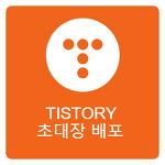 2017년 3월 티스토리 초대장 배포