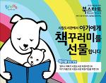 부천시립도서관 2016 북스타트 홍보물