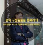 호텔 & 레스토랑 - 경희 구성원들을 행복하게  경희대학교 김대관 호텔관광대학장/관광대학원장