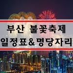 2017 부산 불꽃축제 : 일정표 시간과 명당자리
