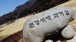 [경북문경] 18개월 아기랑 문경새재