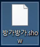 [한쇼] 한쇼 파일 한컴오피스 없이 열기