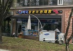 """[오픈] """"바다양푼이 인천시청점"""" 오픈"""