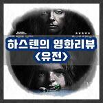 공포영화 유전 결말 해석 후기: 오컬트와 호러의 고급진 조화