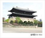 문화재 국보 1호를 유형문화재 숭례문으로 정한 이유
