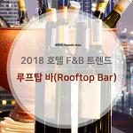호텔앤레스토랑 - 2018 호텔 F&B 트렌드, 루프탑 바(Rooftop Bar)