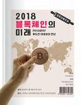 '2018 블록체인의 미래' with Payanpay 류도현 대표와의 브런치