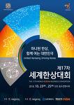 제17차 세계한상대회 사전등록 D-30, 9월2일 마감