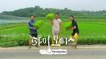 파밍보이즈(farming boys) 열정과 패기 넘치는 세청년들의 농장체험 여행기!!