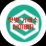 핫빗 (HOTBIT) 거래소 가입 방법