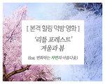 [영화]본격 힐링 먹방 영화, 리틀 포레스트 『겨울과 봄』본 후기(리뷰)
