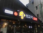 [맛집] 침산동 왕의 고기
