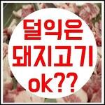 덜익은 돼지고기 이제 먹어도 될까?