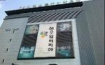 인천 눈썰매장을 체험하고 인천 찜질방에서 휴식을 즐기세요