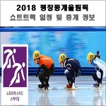 쇼트트랙 일정 및 중계 시청방법 2018 평창동계올림픽