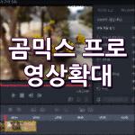 곰믹스 프로 영상확대 효과주기