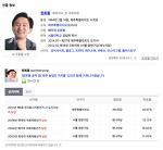 제주도지사 원희룡 후보 폭행 제주도 제2공항 반대대책 부위원장