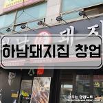 [송파/고깃집] 하남돼지집 양도양수 [창업비용 2억5천/월순익 1천만]