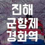 진해군항제 경화역 기차 위치, 주차, 벚꽃개화 총정리