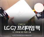 LG G7 구매자를 위한 프리미엄 악세서리팩 도착, 무엇이 들었나?