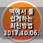 [171006]맥에서 롤 하는 방법, 맥북에서 롤 하는 법[한국서버 패치]