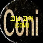 코니 CONI 코인이란 무엇입니까