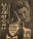 """""""날이 새면 언제나"""" 1957 OST 심야의 부르스"""