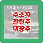 수소차 관련주 및 대장주 종목 총정리!