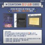 [이벤트] M COUNTDOWN 친필사인 CD 증정 이벤트!