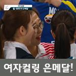 여자컬링 은메달! 컬링 여자 결승전 하이라이트!