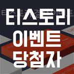 2017 티스토리 결산 :: 명함&굿즈 이벤트 100명에 선정되다
