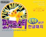 [GBC]포켓몬스터 피카츄 버전 (옐로우 버전) 한글패치 1.0v