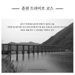 춘천 드라이브 코스 소개 : 의암댐을 지나가는 나들이 코스