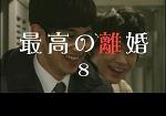 [일드]최고의 이혼(最高の離婚) 8화 줄거리 요약 아야노 고 love