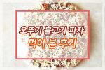 오뚜기 불고기 피자 먹어 본 후기(리뷰)
