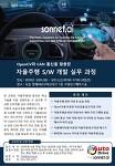 7기 자율주행 S/W 개발 실무 및 심화 과정 개설