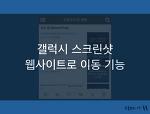갤럭시 스크린샷 웹사이트로 이동하는 기능(캡처한 사이트로 이동)