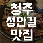 청주 성안길 맛집 :: 스테이크 덮밥이 맛있는 집 홍대개미