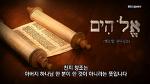 아버지하나님 & 어머니하나님 <하나님의교회 엘로힘하나님>
