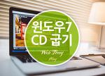 프로그램 설치없이 간편하게 윈도우7 CD 굽기