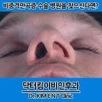 영등포구이비인후과 여름에도 계속 코 막힌다면?  비중격만곡증일 가능성 높아