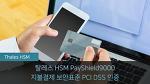 탈레스 HSM PayShield9000, 지불결제 보안표준 PCI DSS 인증