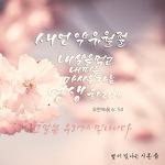 사라진 생명과 = 새언약 유월절을 찾아주신 하나님의교회 안상홍님