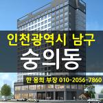 숭의역 원룸 스마트하우스 골든층 독점호실 알아보기