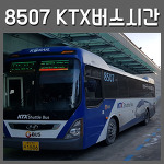 사당역 8507번 KTX셔틀버스 시간표, 서울대입구역 변경노선 알고 갑시다.